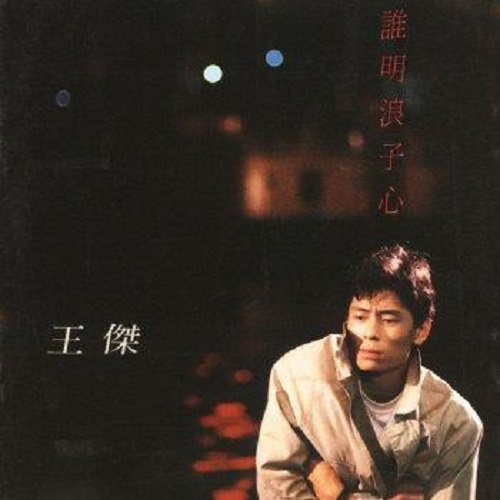 Xin Yin Xin 心印心 Heart To Heart Lyrics 歌詞 With Pinyin By Wang Jie 王杰 Dave Wong