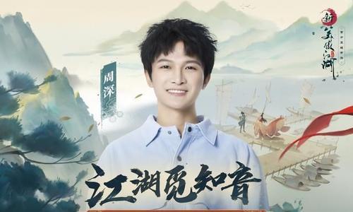 Jiang Hu Mi Zhi Yin 江湖觅知音 Seeking Bosom Friend In Jiang-hu Lyrics 歌詞 With Pinyin By Zhou Shen 周深 Zhou Shen