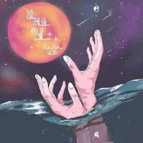 Mei Wo Zhu De Xing 没握住的星 The Star Not Grasped Lyrics 歌詞 With Pinyin By Ren Ran 任然 Ren Ran