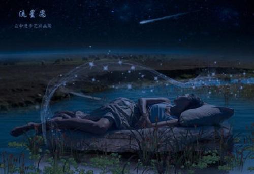 Liu Xing Yuan 流星愿 Meteor Wish Lyrics 歌詞 With Pinyin By Chen Yu Cheng 陈雨成、Han Zhong Yu 韩忠羽
