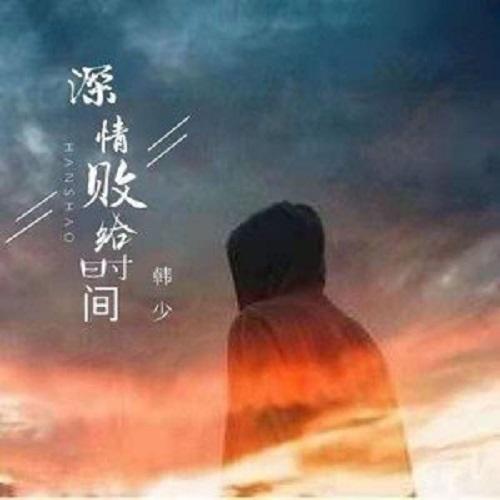 Shen Qing Bai Gei Shi Jian 深情败给时间 Love Lost To Time Lyrics 歌詞 With Pinyin By Bao Lin 暴林