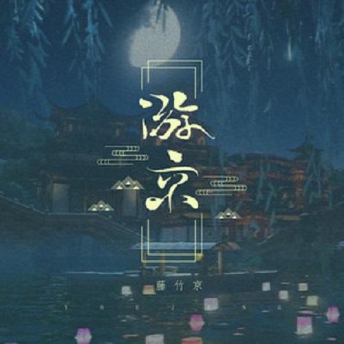 You Jing(Nv Sheng Xi Qiang Ban) 游京(女生戏腔版) Travel To The Capital ( Female Opera Version) Lyrics 歌詞 With Pinyin By Lu Yao 鹿瑶
