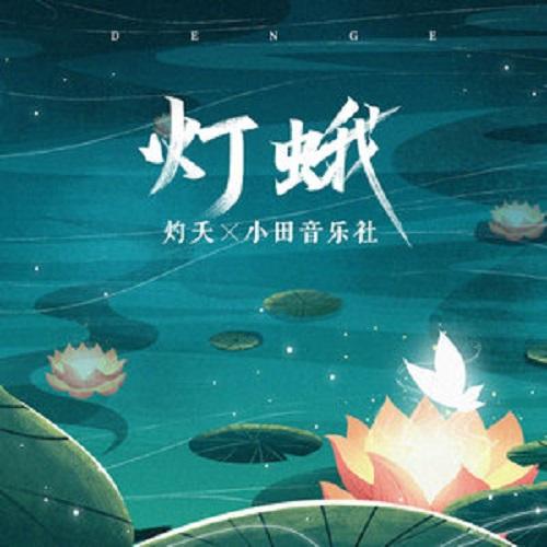 Deng E 灯蛾 Tiger Moth Lyrics 歌詞 With Pinyin By Zhuo Yao 灼夭、Xiao Tian Yin Yue She 小田音乐社