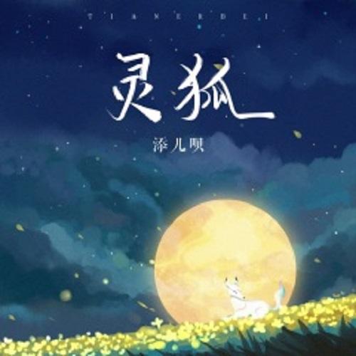 Ling Hu 灵狐 Foxlegend Lyrics 歌詞 With Pinyin By Tian Er Bei 添儿呗