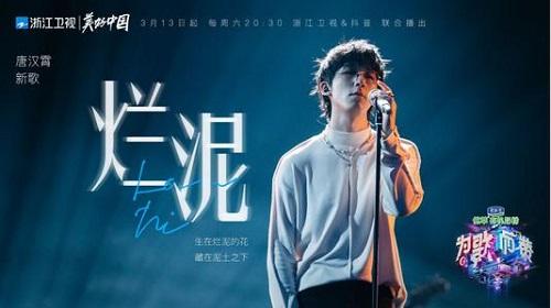 Lan Ni 烂泥 Mud Lyrics 歌詞 With Pinyin By Tang Han Xiao 唐汉霄 Tang Hanxiao