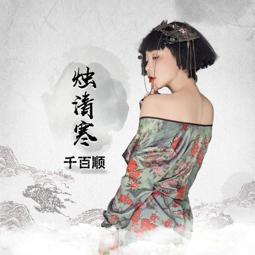 Zhuo Qing Han 烛清寒 Poor Cold Candle Lyrics 歌詞 With Pinyin By Qian Bai Shun 千百顺