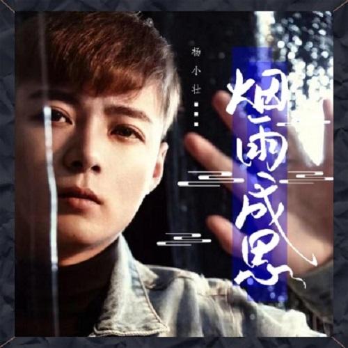 Yan Yu Cheng Si 烟雨成思 Misty Rain Lyrics 歌詞 With Pinyin By Yang Xiao Zhuang 杨小壮