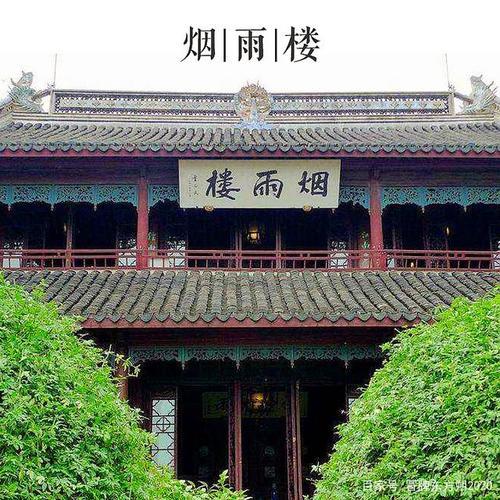 Yan Yu Lou 烟雨楼 Pavilion of Mist and Rain Lyrics 歌詞 With Pinyin By Chen Rui 陈瑞 Chen Rui