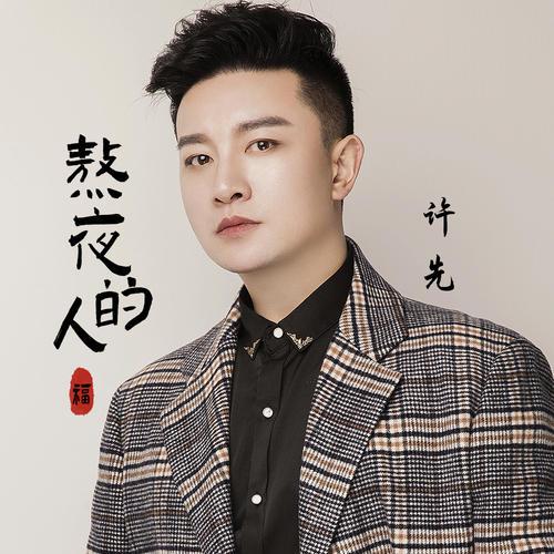 Ao Ye De Ren 熬夜的人 Night Owl Lyrics 歌詞 With Pinyin By Xu Xian 许先