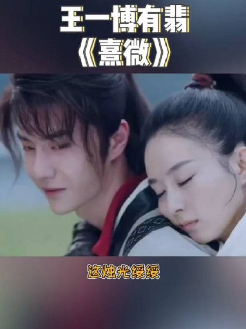 Xi Wei 熹微 Pale Lyrics 歌詞 With Pinyin By Wang Yi Bo 王一博 Wang Yibo