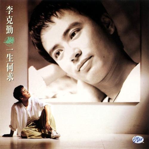 Ai Ni Bu Xu Yao Li You 爱你不需要理由 Loving You Without Reason Lyrics 歌詞 With Pinyin By Li Ke Qin 李克勤 Hacken Lee