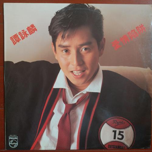 Ai Qing Xian Jing 爱情陷阱 Love Trap Lyrics 歌詞 With Pinyin By Tan Yong Lin 谭咏麟 Alan Tam