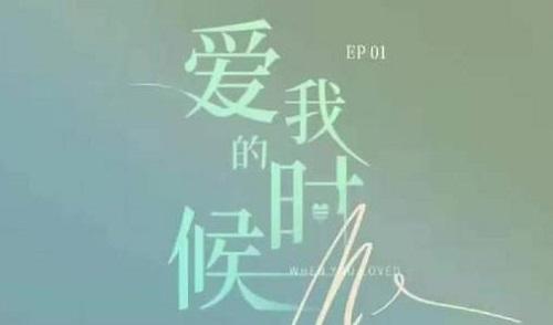 Ai Wo De Shi Hou 爱我的时候 When You Love Me Lyrics 歌詞 With Pinyin By Shan Yi Chun 单依纯 Shan Yichun、Zhou Xing Zhe 周兴哲 Eric Chou