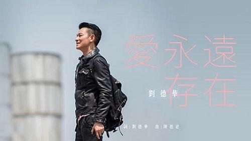 Ai Yong Yuan Cun Zai 爱永远存在 Love Is Always There Lyrics 歌詞 With Pinyin By Liu De Hua 刘德华 Andy Lau