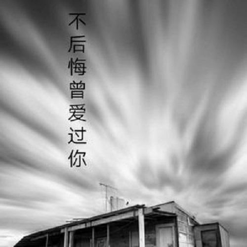 Ai Guo De Ren Bu Hou Hui 爱过的人不后悔 Those Who Have Loved Do Not Regret It Lyrics 歌詞 With Pinyin By Wei Jia Yi 魏佳艺