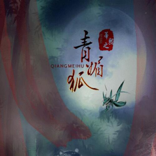Qing Hu Mei 青狐媚 XiaoY Lyrics 歌詞 With Pinyin By Gong Yue Fei 龚玥菲