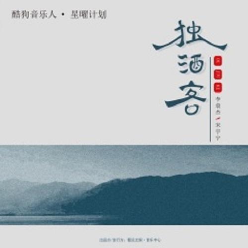 Du Jiu Ke 独酒客 Single Drinker Lyrics 歌詞 With Pinyin By Li Yuan Jie 李袁杰、Song Yu Ning 宋宇宁