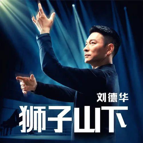 Shi Zi Shan Xia 狮子山下 Under The Lion Rock Lyrics 歌詞 With Pinyin By Liu De Hua 刘德华 Andy Lau