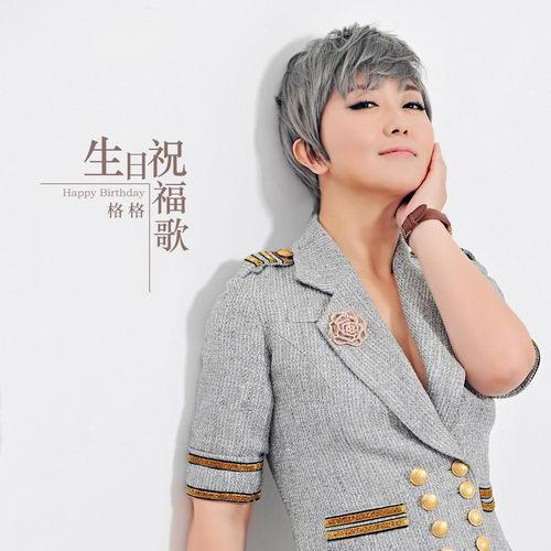 Sheng Ri Zhu Fu Ge 生日祝福歌 Birthday Song Lyrics 歌詞 With Pinyin By Ge Ge 格格