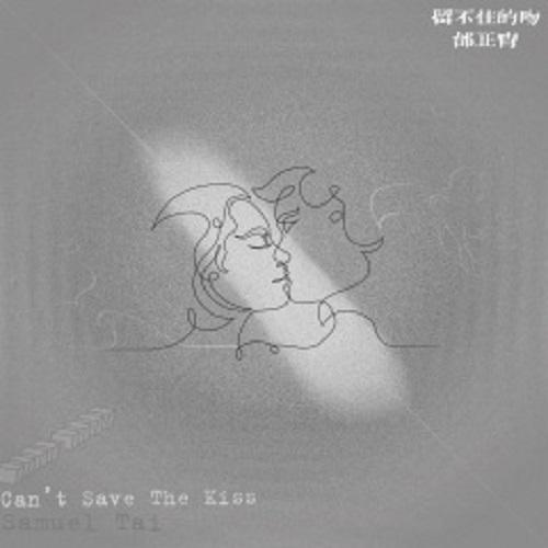 Liu Bu Zhu De Wen 留不住的吻 A Kiss I Can't Keep Lyrics 歌詞 With Pinyin By Tai Zheng Xiao 邰正宵 Samuel Tai