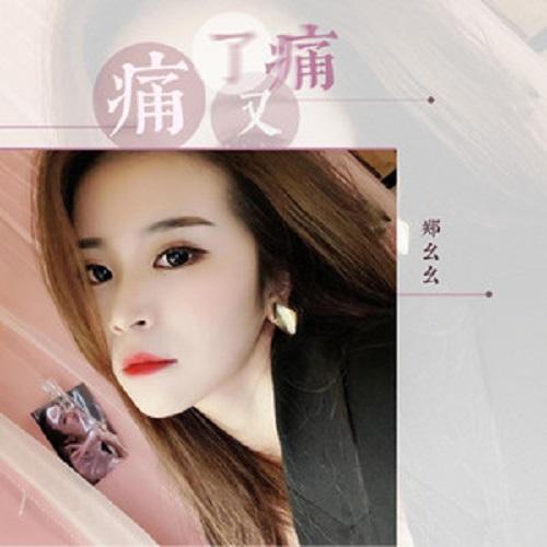 Tong Le You Tong 痛了又痛 Hurts Again And Again Lyrics 歌詞 With Pinyin By Zheng Yao Yao 郑幺幺