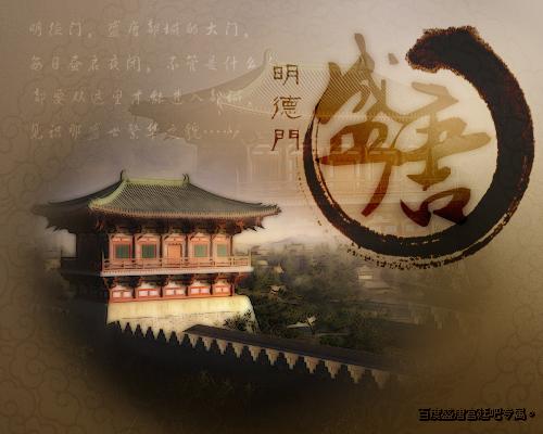 Sheng Tang 盛唐 Wonderful Tang Dynasty Lyrics 歌詞 With Pinyin By Ruan Jun 阮君