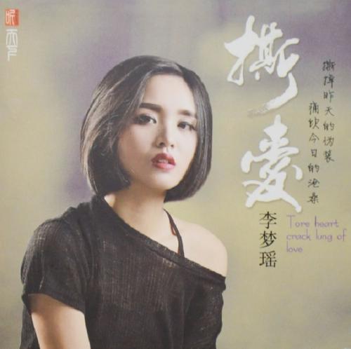 Sheng Yan 盛宴 Feast Lyrics 歌詞 With Pinyin By Li Meng Yao 李梦瑶 Li Mengyao