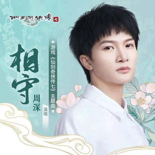 Xiang Shou 相守 Stay Together Lyrics 歌詞 With Pinyin By Zhou Shen 周深 Zhou Shen