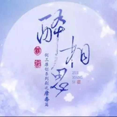 Zui Xiang Si 醉相思 Stuck In You Lyrics 歌詞 With Pinyin By Tang Qian 汤茜