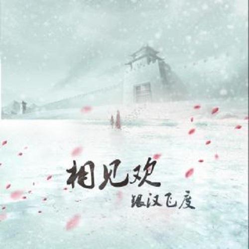 Xiang Jian Huan 相见欢 Joy At Meeting Lyrics 歌詞 With Pinyin By He Hong Shan 何泓姗 He Hongshan、Wu Xi Ze 吴希泽 Caesar Wu