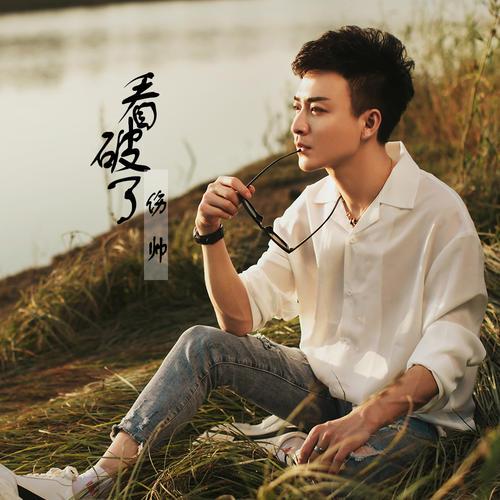 Kan Po Le 看破了 See Through Lyrics 歌詞 With Pinyin By Shang Shuai 伤帅