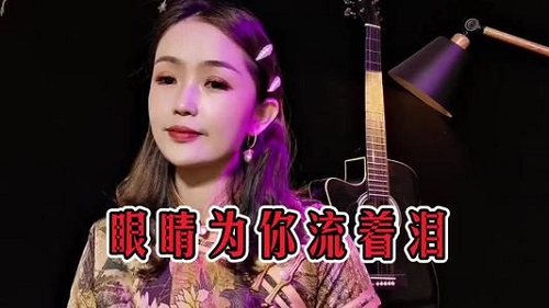 Yan Lei Wei Ni Liu Zhe Lei 眼睛为你流着泪 The Eyes Shed Tears For You Lyrics 歌詞 With Pinyin By Yu Yang 于洋