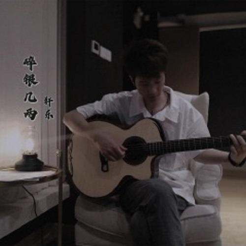 Sui Yin Ji Liang 碎銀幾兩 Pieces Of Silver Lyrics 歌詞 With Pinyin By Xuan Dong 轩东