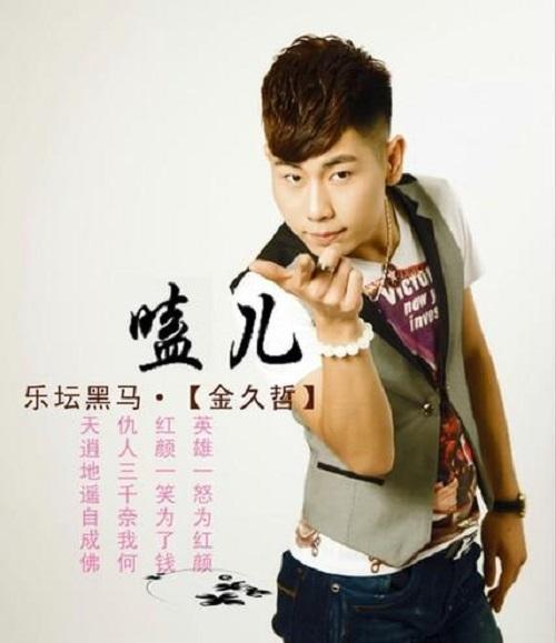 Ke Er 磕儿 Knock Lyrics 歌詞 With Pinyin By Jin Jiu Zhe 金久哲