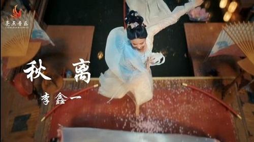 Qiu Li 秋离 Hesw Lyrics 歌詞 With Pinyin By Li Xin Yi 李鑫一 Li Xinyi