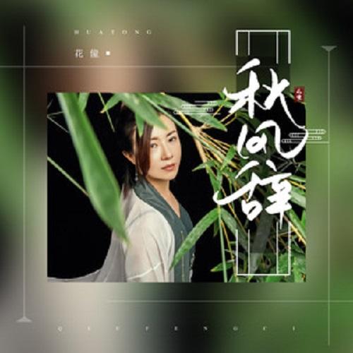 Qiu Feng Ci 秋风辞 Chiu Fung Tse Lyrics 歌詞 With Pinyin By Hua Tong 花僮