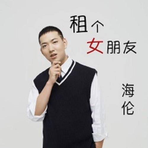 Zu Ge Nv Peng You 租个女朋友 Rent A Girlfriend Lyrics 歌詞 With Pinyin By Hai Lun 海伦