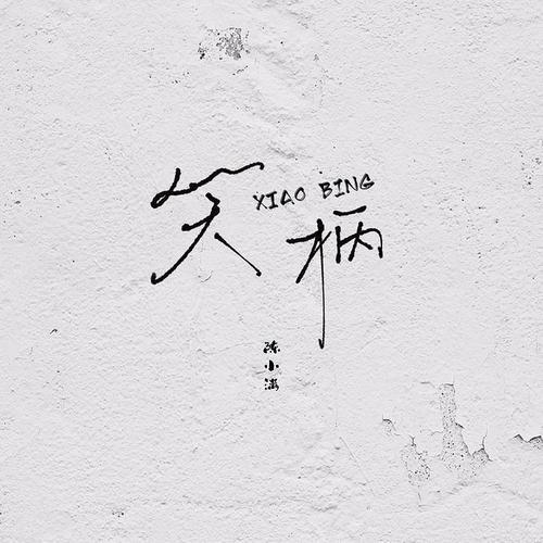 Xiao Bing 笑柄 Laughingstock Lyrics 歌詞 With Pinyin By Chen Xiao Man 陈小满