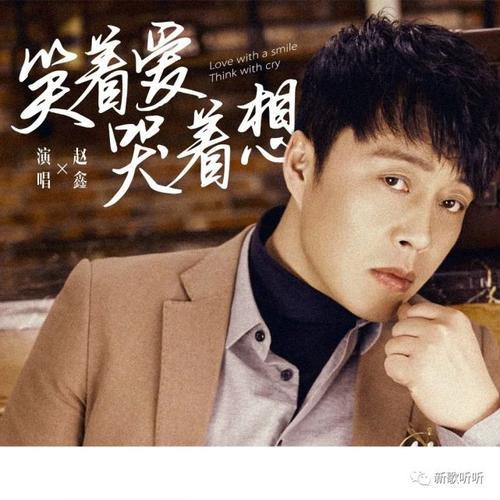 Xiao Zhe Ai Ku Zhe Xiang 笑着爱哭着想 Laugh To Love And Cry To Think Lyrics 歌詞 With Pinyin By Zhao Xin 赵鑫