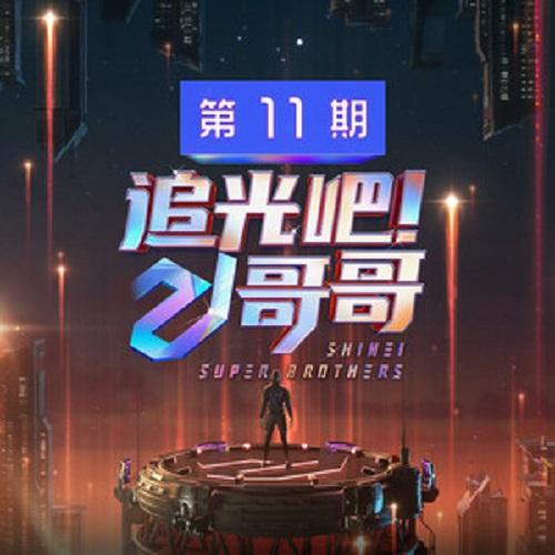 Di Er Dao Guang 第二道光 The Second Light Lyrics 歌詞 With Pinyin By Zhui Guang Ba!Ge Ge 追光吧!哥哥