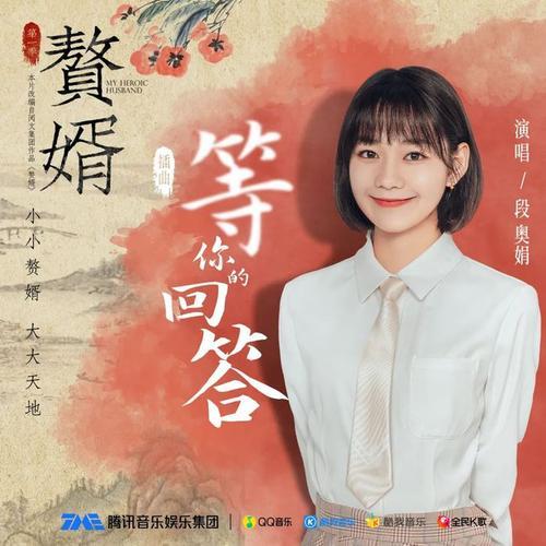 Deng Ni De Hui Da 等你的回答 Waiting For Your Answer Lyrics 歌詞 With Pinyin By Duan Ao Juan 段奥娟 Duan Aojuan