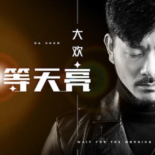 Deng Tian Liang 等天亮 Wait For Daybreak Lyrics 歌詞 With Pinyin By Da Huan 大欢