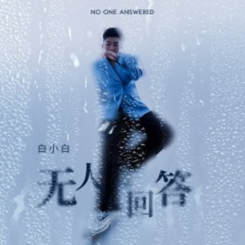 Wu Ren Wen Da 无人回答 Nobody Answered Lyrics 歌詞 With Pinyin By Bai Xiao Bai 白小白