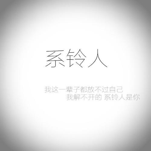 Xi Ling Ren 系铃人 The Bell Person Lyrics 歌詞 With Pinyin By Shi Bai Qi 石白其Xi Ling Ren 系铃人 The Bell Person Lyrics 歌詞 With Pinyin By Shi Bai Qi 石白其