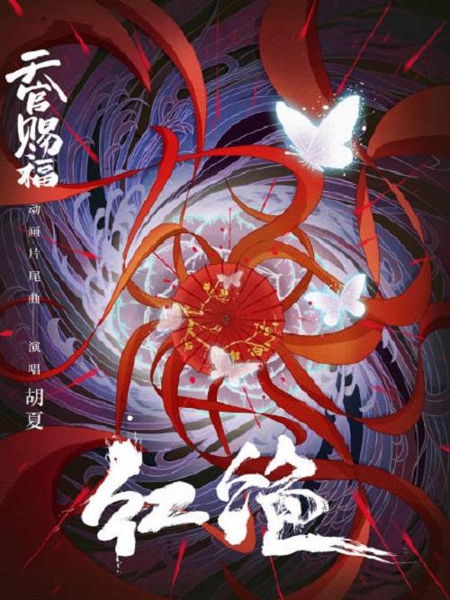 Hong Jue 红绝 Red Jude Lyrics 歌詞 With Pinyin By Hu Xia 胡夏 Hu Xia