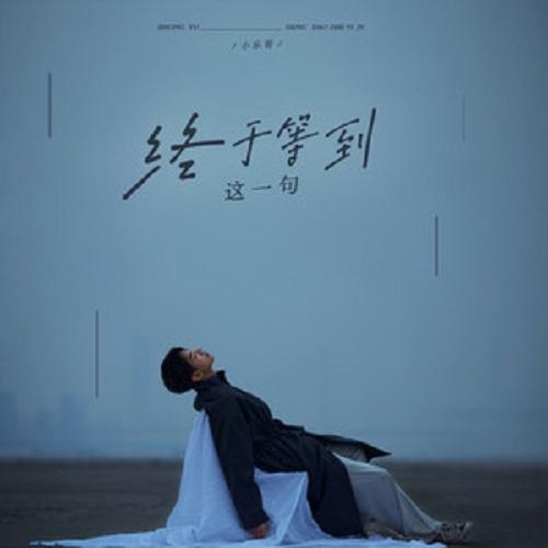 Zhong Yu Deng Dao Zhe Yi Ju 终于等到这一句 Finally Heard Your Words Lyrics 歌詞 With Pinyin By Xiao Le Ge 小乐哥