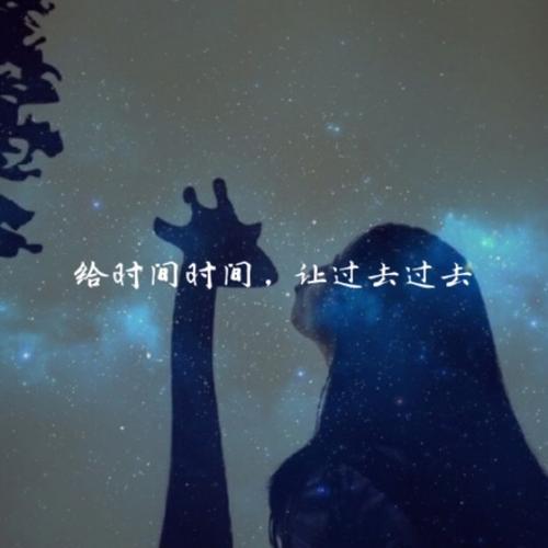 Gei Shi Jian Shi Jian Rang Guo Qu Guo Qu 给时间时间让过去过去 Give Time For The Past Lyrics 歌詞 With Pinyin By Zhou Lin Feng 周林枫