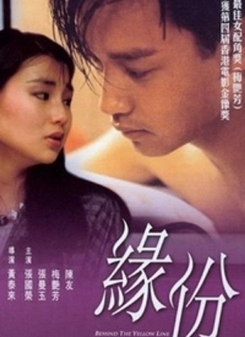 Yuan Fen 缘分 Fate Lyrics 歌詞 With Pinyin By Zhang Guo Ruo 张国荣 Leslie Cheun,Mei Yan Fang 梅艳芳 Anita Mui