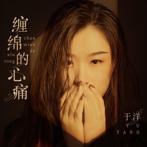 Chan Mian De Xin Tong 缠绵的心痛 Lingering Heartache Lyrics 歌詞 With Pinyin By Yu Yang 于洋