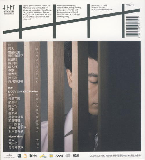 Zui Ren 罪人 Sinner Lyrics 歌詞 With Pinyin By Li Ke Qin 李克勤 Hacken Lee